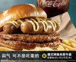20130321-mcds-china-sausage-post.jpg